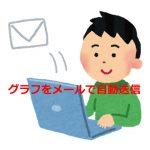 【GAS】レポート共有も効率よく!作成したグラフをGmailで送る方法