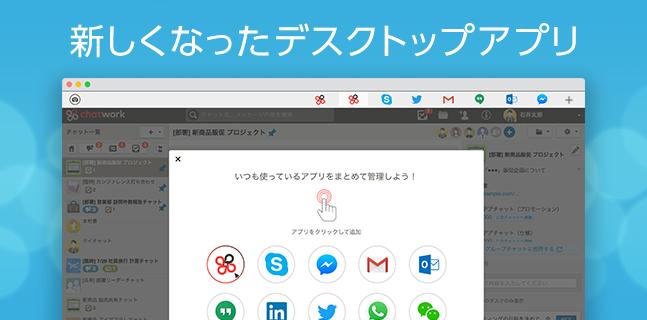 chatwork-desktop