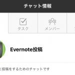 【GAS】チャットワークから送ったメッセージをEvernoteの新規ノートとして投稿する方法