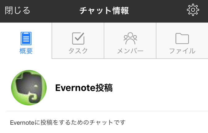 chatwork-evernote-room