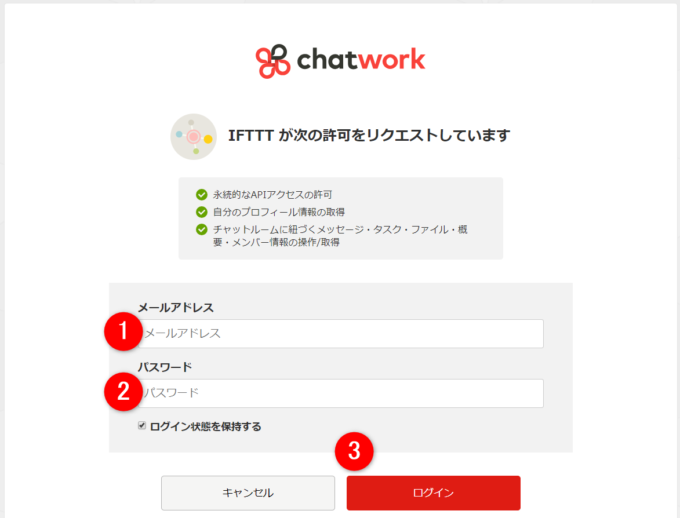 chatwork-ifttt1-3