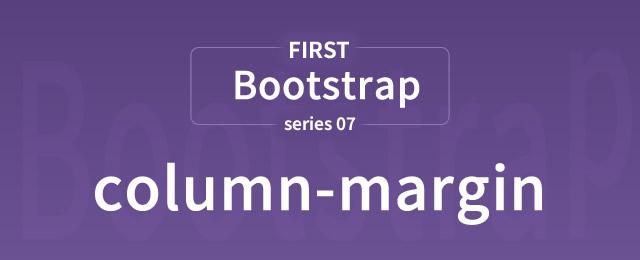 Bootstrapカラムのマージンをマスター