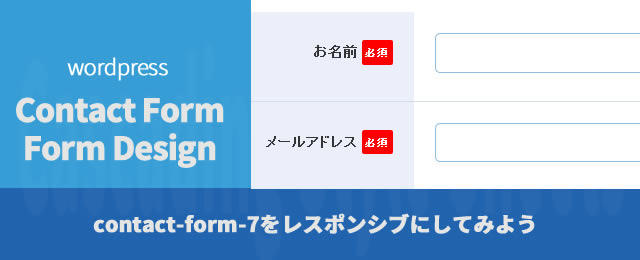 contactform7-form-design