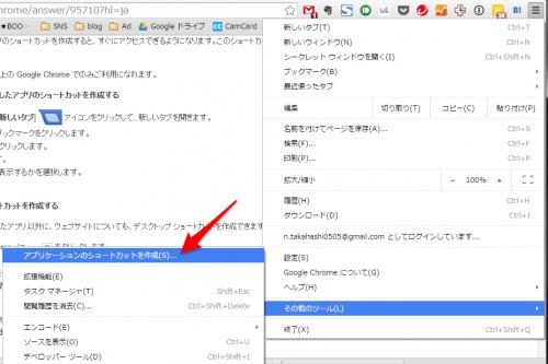 GoogleChromeでページのショートカットを作る