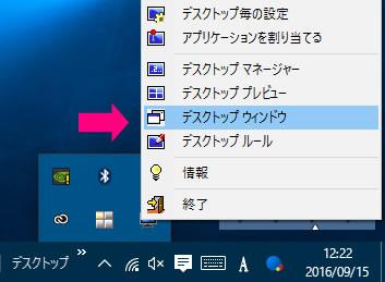 デスクトップウィンドウを表示