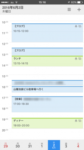 iPhoneカレンダーアプリCalendars by Readdleカレンダーデイリー表示