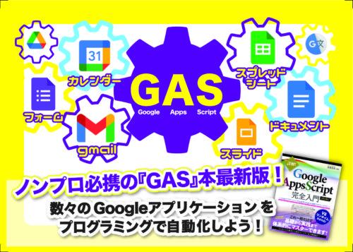 GAS本第2版_POP02