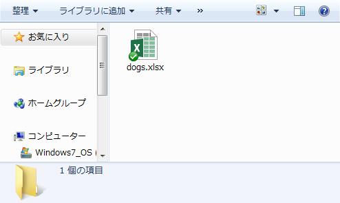 エクセルファイルdogs