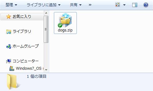 zipファイルdogs