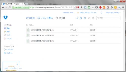 dropboxファイル名