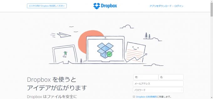 クラウドストレージ:Dropbox