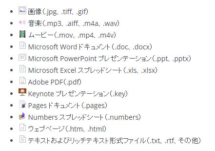 dropbox対応ファイルフォーマット