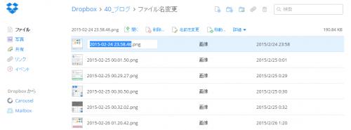 Dropboxブラウザでファイル名変更