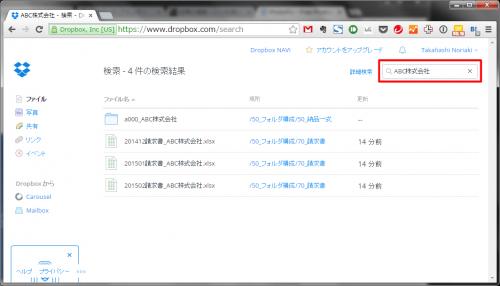dropbox検索窓