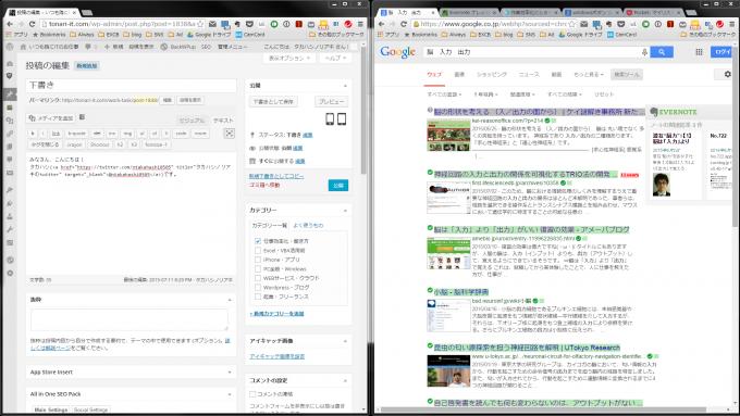 Windowsキーと左右キーのショートカットで二つのウィンドウを配置