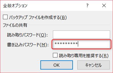 Excel書き込みパスワードの解除1