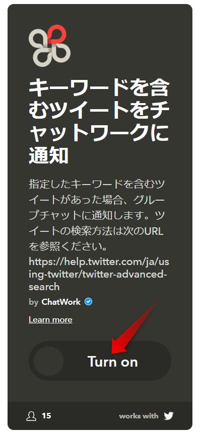 IFTTT-Twitter検索1