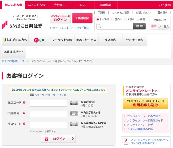 日興証券ログイン画面