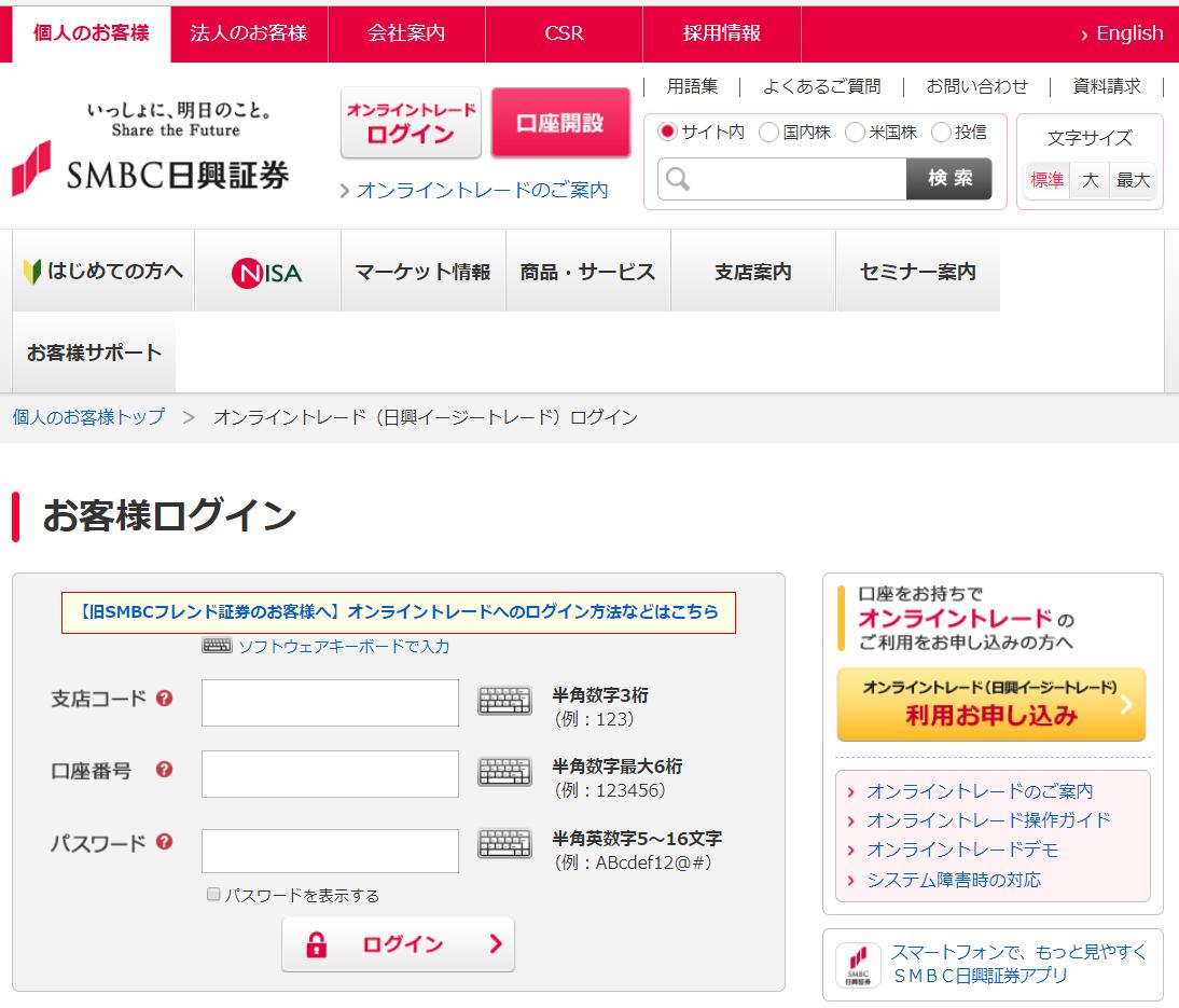 Smbc 日興 証券 ログイン ログイン オンライントレード(日興イージートレード)