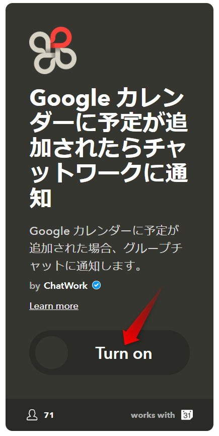 IFTTTGoogleカレンダー予定追加1