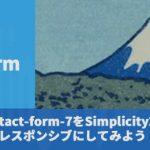 ContactForm7の入力フォームをブログテーマSimplicity2でも完全レスポンシブにする方法