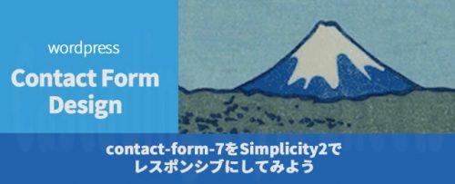 contact-form-7をSimplicity2で レスポンシブに