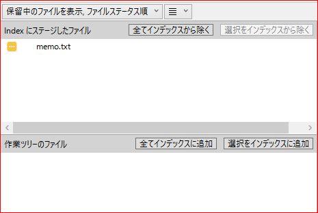 Softファイルステータス画面