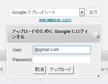 Googleスプレットシート入力欄