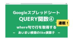 QUERY関数4アイキャッチ