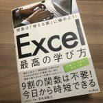 『関数は「使える順」に極めよう!Excel最高の学び方』はまさに学習効率が高いエクセル関数本でした