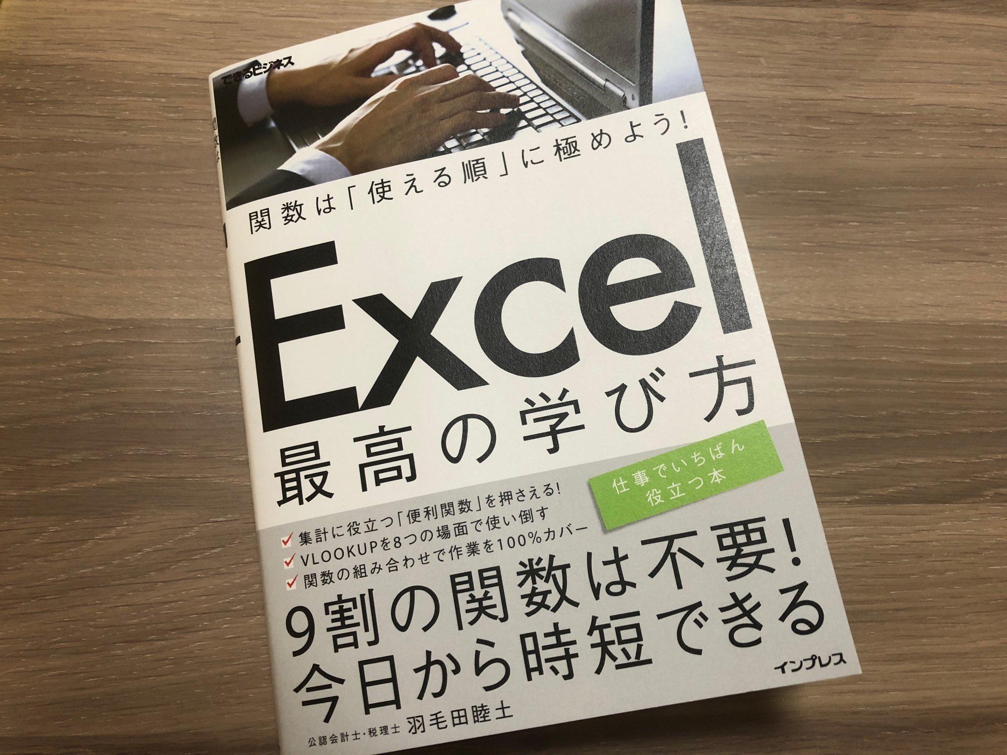 関数は「使える順」に極めよう!Excel最高の学び方