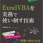 書籍「ExcelVBAを実務で使い倒す技術」発売についてのお知らせ
