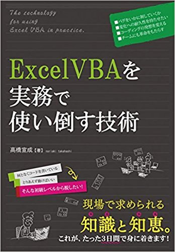 ExcelVBAを実務で使う技術