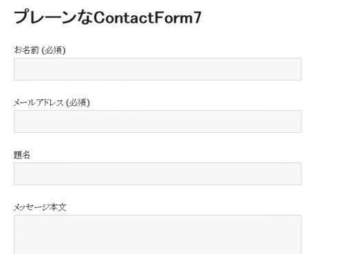プレーンなContact Form 7.jpg