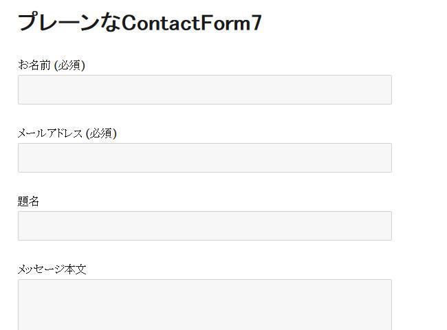 プレーンなContactForm7.jpg