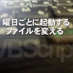 VBScriptで曜日ごとに起動するファイルやフォルダ、アプリケーションを変える