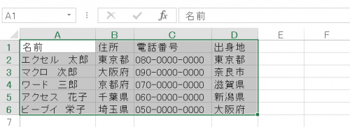 表の範囲指定2
