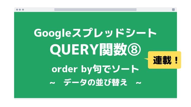 QUERY関数8アイキャッチ