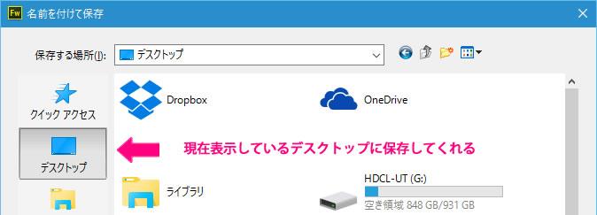 現在表示しているデスクトップに保存