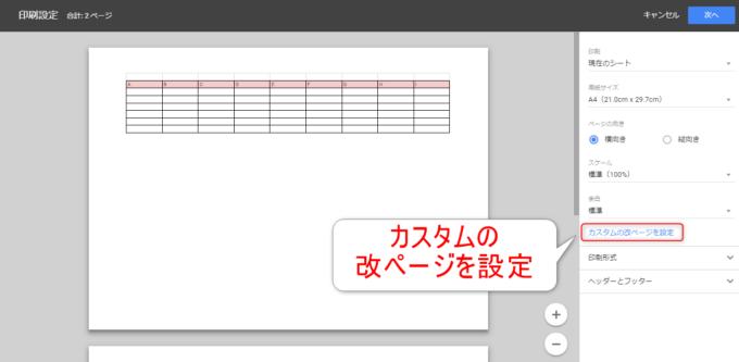 改ページ設定_印刷画面