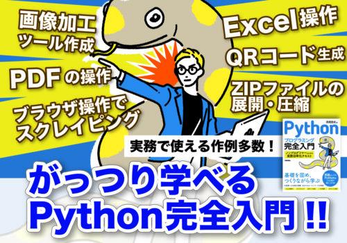Python本POP02