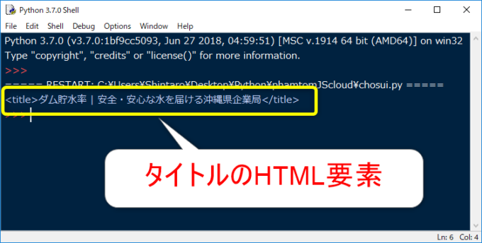 Python_TitleのHTML要素