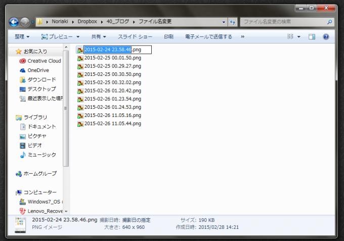 エクスプローラーでファイル名の変更