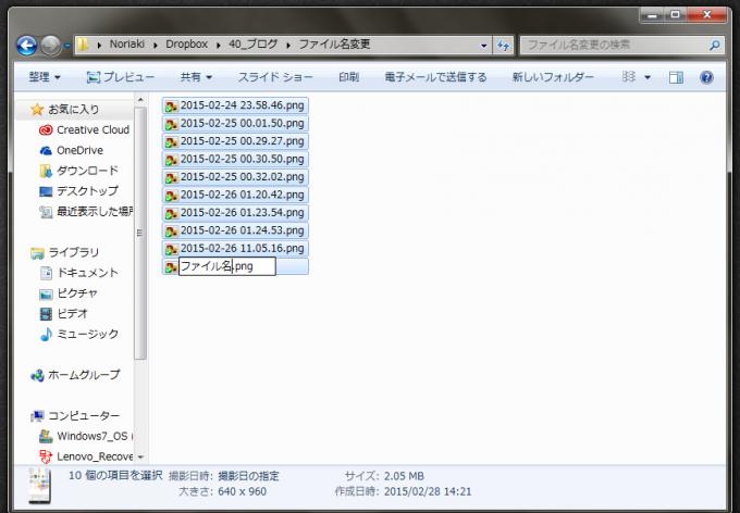 エクスプローラーで複数ファイル名変更前