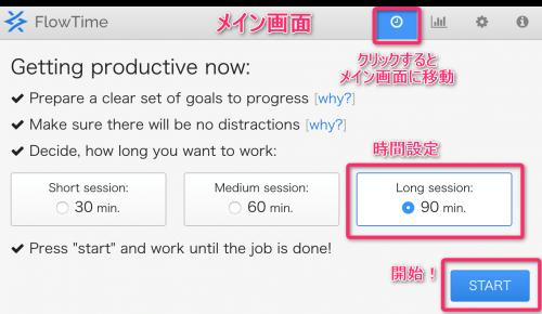 FlowTimeでタイマーを設定するメイン画面