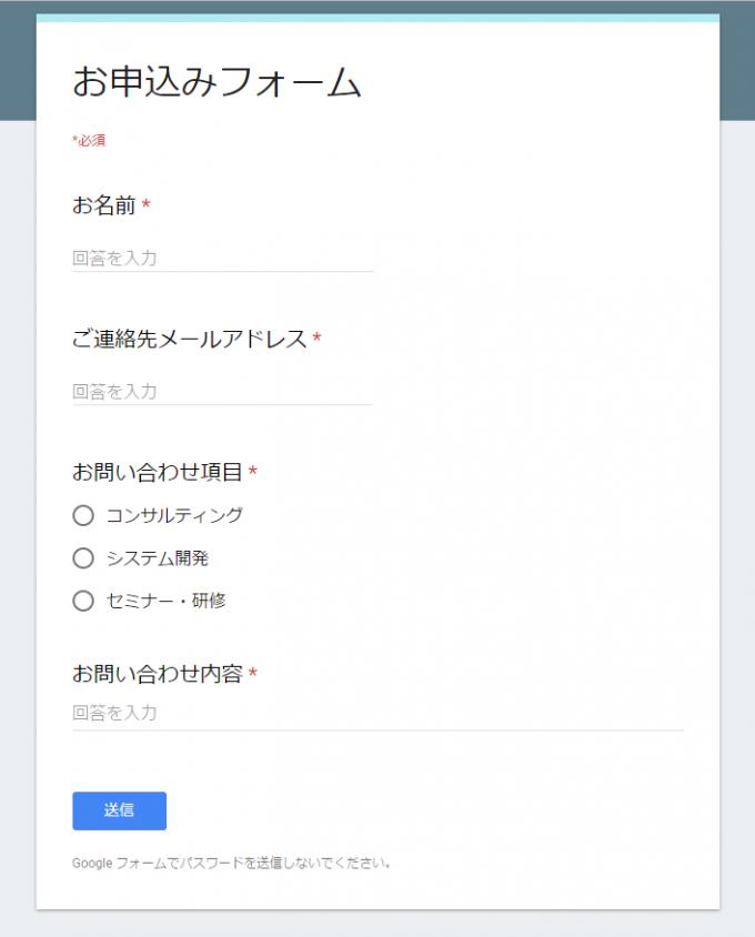 作り方 グーグル フォーム