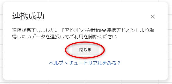 会計freee連携アドオンの連携成功画面