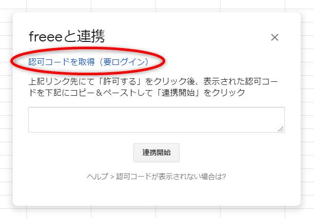 会計freee連携許可コードを取得