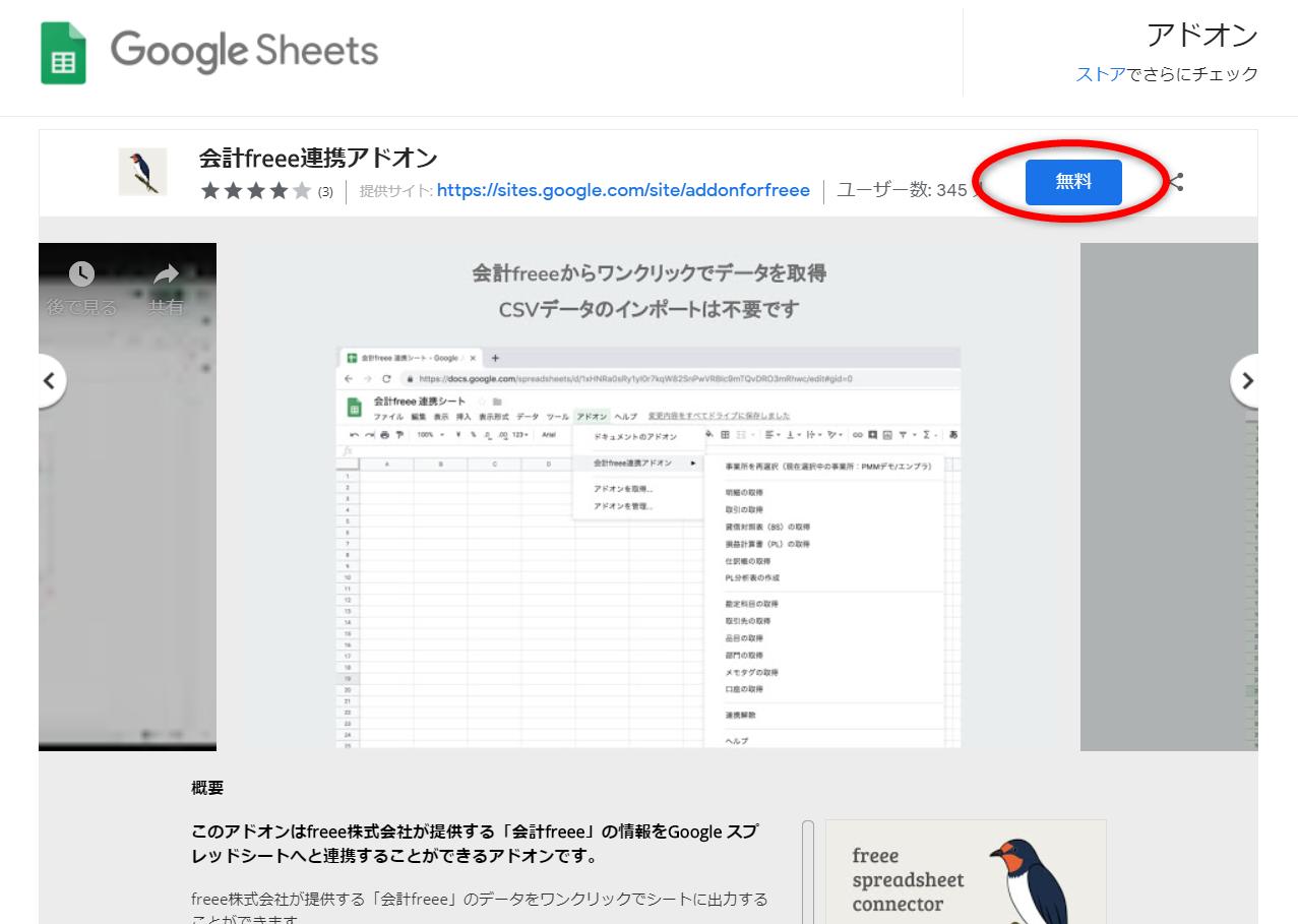 Googleストアで会計freee連携アドオンを選択