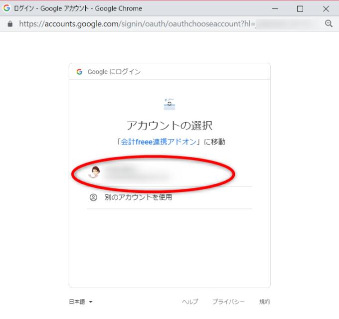 会計freee連携アドオンを連携するGoogleアカウントの選択